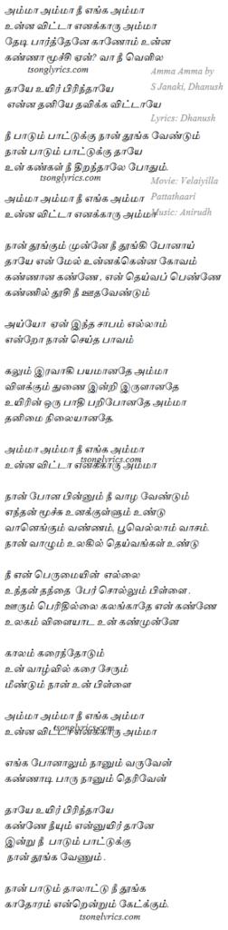Amma Amma Lyrics in Tamil - Velai Illa Pattathaari